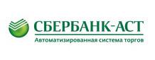 Торговая площадка Сбербанк АСТ